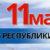 Поздравляем с 11 мая – Днём Республики! График работы офиса